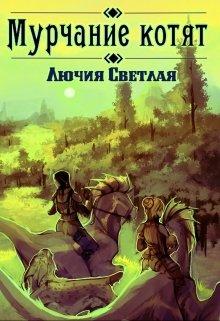 """Книга. """"Мурчание котят"""" читать онлайн"""