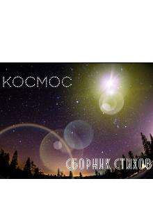 """Книга. """"Космос Сборник стихов """" читать онлайн"""