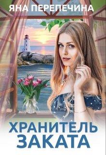 """Книга. """"Хранитель Заката"""" читать онлайн"""