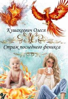 """Книга. """"Страж последнего Феникса"""" читать онлайн"""