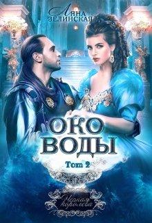 """Книга. """"Чёрная королева 4: Око воды (второй том)"""" читать онлайн"""