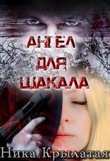 """Книга. """"Ангел для Шакала"""" читать онлайн"""