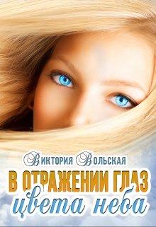 """Книга. """"В отражении глаз цвета неба"""" читать онлайн"""