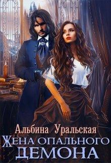 """Книга. """"Жена опального демона"""" читать онлайн"""