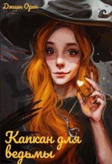"""Книга. """"Капкан для ведьмы"""" читать онлайн"""