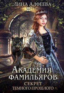 """Книга. """"Академия фамильяров. Секрет темного прошлого"""" читать онлайн"""