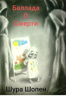 "Книга. ""Баллада о смерти "" читать онлайн"