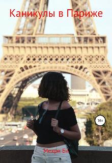 """Книга. """"Каникулы в Париже """" читать онлайн"""