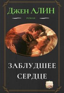 """Книга. """"Заблудшее сердце """" читать онлайн"""