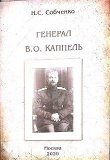 """Книга. """"Генерал В.О.Каппель"""" читать онлайн"""