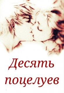 """Книга. """"Десять поцелуев"""" читать онлайн"""