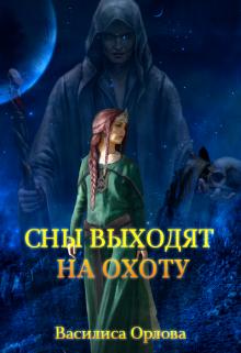 """Книга. """"Сны выходят на охоту"""" читать онлайн"""