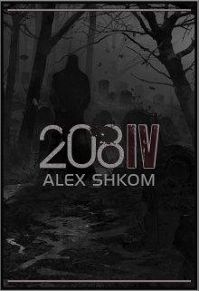 """Книга. """"За день до нашей смерти: 208iv"""" читать онлайн"""