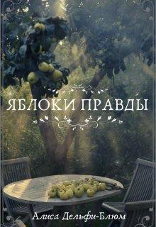 """Книга. """"Яблоки правды"""" читать онлайн"""