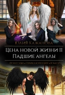 """Книга. """"Цена новой жизни 2. Падшие Ангелы."""" читать онлайн"""