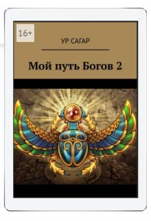 """Книга. """"Мой путь богов 2"""" читать онлайн"""