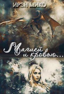 """Книга. """"Магией и Кровью"""" читать онлайн"""
