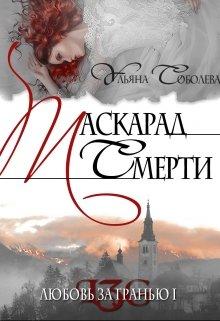 "Книга. ""Любовь за гранью 1. Маскарад смерти "" читать онлайн"