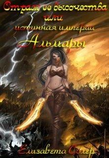 """Книга. """"Страж ее высочества, или истинная империи Альмары(книга №1)"""" читать онлайн"""