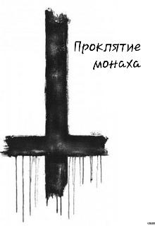 "Книга. ""Проклятие Монаха"" читать онлайн"
