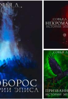 """Книга. """"Истории Эписа. Про героев"""" читать онлайн"""