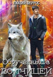 """Книга. """"Обручённый с волчицей"""" читать онлайн"""