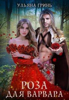 "Книга. ""Роза для варвара"" читать онлайн"
