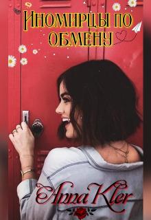 """Книга. """"Иномирцы по обмену"""" читать онлайн"""