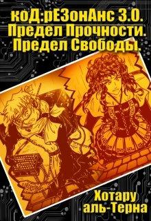"""Книга. """"код:резонанс 3.0. Предел Прочности. Предел Свободы."""" читать онлайн"""