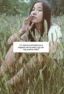 """Книга. """"101 причина влюбиться в идиота или почему я люблю тебя?"""" читать онлайн"""