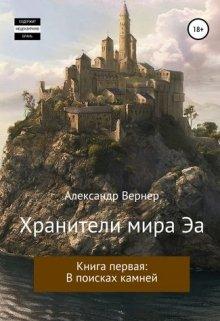 """Книга. """"Хранители мира Эа. Книга первая: В поисках камней"""" читать онлайн"""