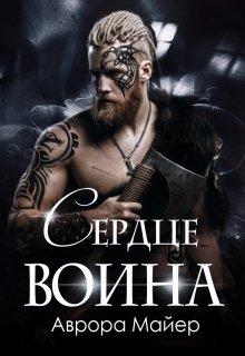 """Книга. """"Сердце воина"""" читать онлайн"""