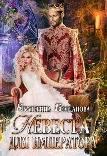 """Книга. """"Невеста для императора"""" читать онлайн"""