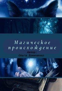 """Книга. """"Магическое происхождение"""" читать онлайн"""