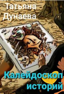 """Книга. """"Калейдоскоп историй"""" читать онлайн"""