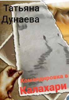"Книга. ""Командировка в Калахари"" читать онлайн"
