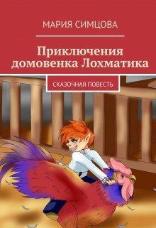 """Книга. """"Приключения домовёнка Лохматика"""" читать онлайн"""