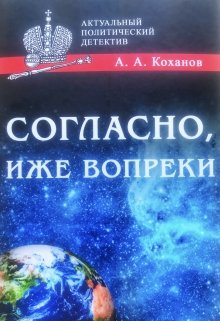 """Книга. """"Согласно, Иже Вопреки"""" читать онлайн"""