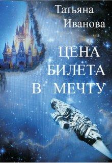 """Книга. """"Цена билета в мечту"""" читать онлайн"""