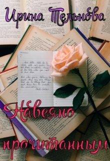"""Книга. """"Навеяно прочитанным"""" читать онлайн"""