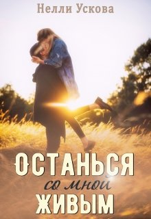 """Обложка книги """"Останься со мной живым"""""""