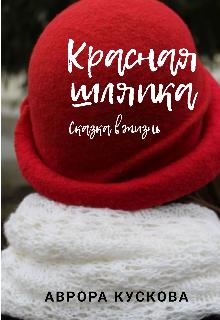 """Книга. """"Красная шляпка. Сказка в жизнь """" читать онлайн"""