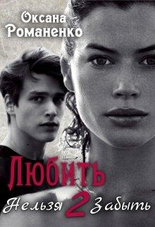 """Книга. """"Любить Нельзя Забыть """" читать онлайн"""