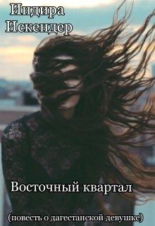 """Книга. """"Восточный квартал: повесть о дагестанской девушке"""" читать онлайн"""