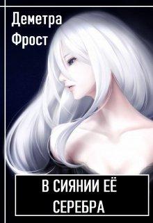 "Книга. ""В сиянии её серебра"" читать онлайн"