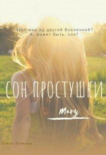 """Книга. """"Сон простушки. Мари"""" читать онлайн"""