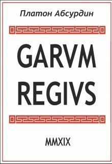"""Книга. """"Garum Regius"""" читать онлайн"""