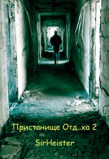 "Книга. ""Пристанище Отд..ха 2"" читать онлайн"