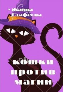 """Книга. """"Кошки против магии"""" читать онлайн"""