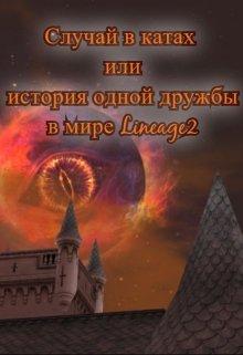 """Книга. """"Случай в катах или история одной дружбы в мире Lineage2"""" читать онлайн"""